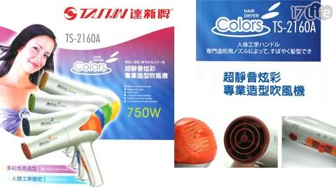 只要490元(含運)即可享有【達新牌】原價990元炫彩專業型吹風機(TS-2160A)只要490元(含運)即可享有【達新牌】原價990元炫彩專業型吹風機(TS-2160A)1台,享保固一年。