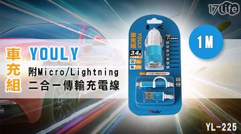 【YOULY】車充組附Micro/Lightning 二合一傳輸充電線(1M)YL-225