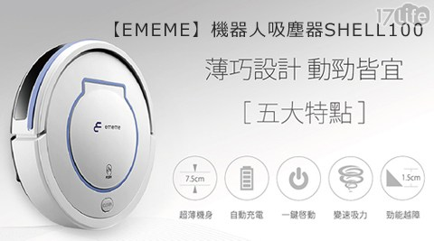 只要6,900元(含運)即可享有【EMEME】原價11,900元機器人吸塵器(SHELL100)只要6,900元(含運)即可享有【EMEME】原價11,900元機器人吸塵器(SHELL100)1台,購買享1年保固,再加贈半年耗材組1組!