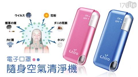 只要3,480元(含運)即可享有【開羅】原價5,900元電子口罩(隨身空氣清淨機)1入,顏色:藍色/粉紅色,享半年保固!