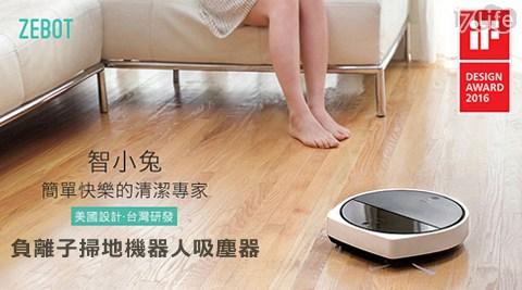 ZEBOT 智小兔-負離子掃地機器人吸塵器(Tubbot-TW)