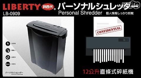 【LIBERTY利百代】/12公升/直條式/碎紙機/LB-0909