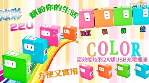 【悠麗/】高效能/炫彩/2A/雙USB/充電插座/SD-22U