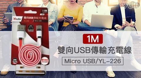 Youly/1M/1米/雙向/雙向USB/USB/傳輸線/充電線/傳輸充電線/YL-226