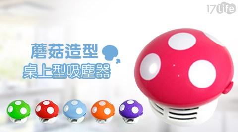 只要369元(含運)即可享有原價690元可愛蘑菇造型桌上型吸塵器(SDC-H031)1組(2入/組),顏色隨機出貨!