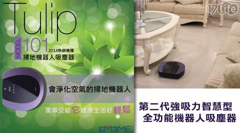 只要11,900元(含運)即可享有【EMEME】原價15,800元第二代強吸力智慧型全功能機器人吸塵器(Tulip101)只要11,900元(含運)即可享有【EMEME】原價15,800元第二代強吸力智慧型全功能機器人吸塵器(Tulip101)1台,購買再享1年保固,再贈一年份耗材!