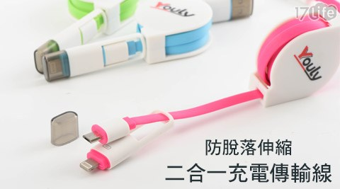Youl/防脫落/伸縮二合一/充電傳輸線/ YL-221
