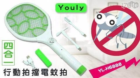 四合一/電蚊拍/防蚊/行動電源/Youly/YL-H6888