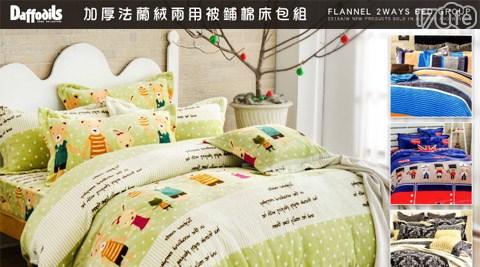 加厚法蘭絨兩用被鋪棉床包組