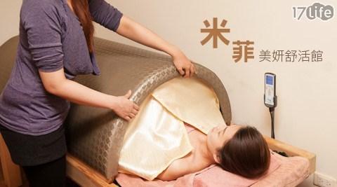 米菲美妍舒活館-美容紓壓按摩/岩盤浴方案