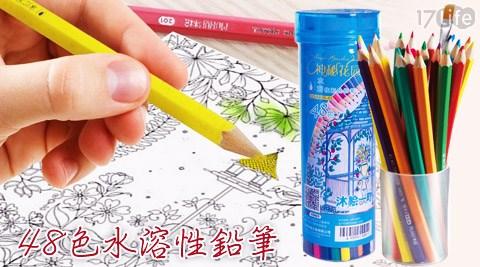 外銷多國神秘花園48色水溶性鉛筆
