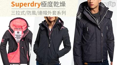 Superdry極度乾燥-三拉式/防風/連帽外套系列