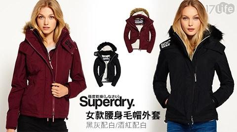 只要5680元(含運)即可購得【Superdry極度乾燥】原價8900元女款黑灰配白/酒紅配白腰身毛帽外套任選1件,尺寸:XS/S/M/L/XL。