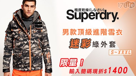 只要14,290元(含運)即可享有【Superdry極度乾燥】原價21,000元男款頂級進階雪衣迷彩綠外套1件,多尺寸任選。限量優惠!結帳輸入優惠簡碼『SALE1400』立即折抵1400元!