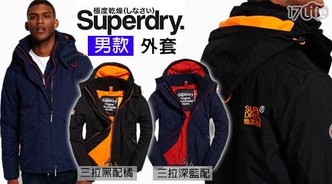 只要4,980元(含運)即可享有【Superdry極度乾燥】原價8,390元男款三拉黑配橘/三拉深藍配紅外套1件,多尺寸任選。