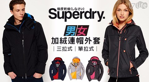 Superdry/極度乾燥/外套/SUPERDRY/加絨外套