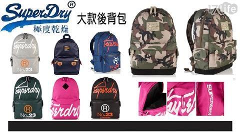 Superdry/極度乾燥/潮流/後背包/背包