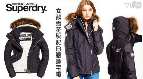 只要5,680元(含運)即可享有【Superdry 極度乾燥】原價7,800元女款雪花灰配白腰身毛帽外套1入,多尺寸任選。