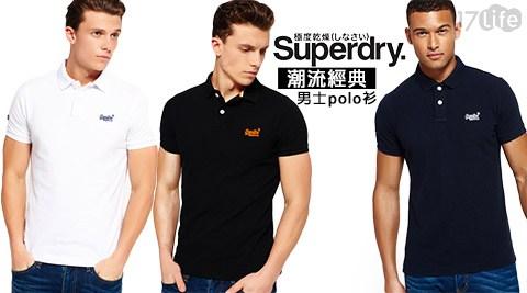 Superdry/極度乾燥/男士/polo衫/上衣/涼感