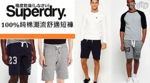 superdry/Superdry/極度乾燥/短褲/棉褲/100%純棉/褲