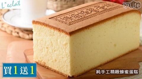 平均最低只要139元起(含運)即可享有【光芒手作烘焙坊】純手工精緻蜂蜜蛋糕:(A) 購買1盒加碼贈1盒/(B)購買3盒加碼贈3盒。