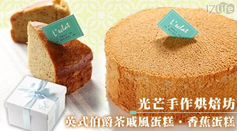 平均最低只要199元起(3盒免運)即可享有【光芒手作烘焙坊】英式伯爵茶戚風蛋糕/香蕉蛋糕任選1盒/4盒/8盒。