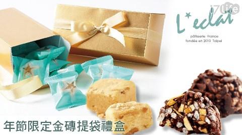 平均每盒最低只要149元起(含運)即可購得【光芒手作烘焙坊】年節限定金磚提袋禮盒1盒/2盒/4盒/6盒/8盒(15顆/盒),口味:杏仁巧酥/巧克美人/綜合。