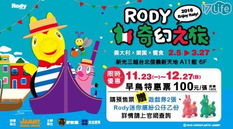 RODY奇幻之旅/票券/展覽/公仔