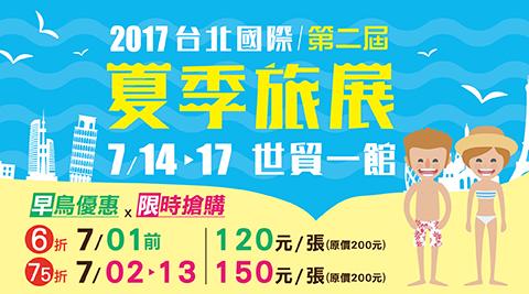 只要120元即可享有【2017台北國際夏季旅展】原價200元單人早鳥特惠票。