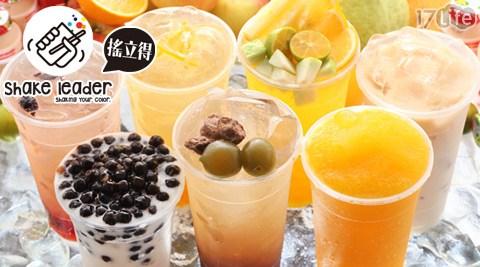 Shake leader搖立得/飲料/熱飲/水果/巧克力/波霸/珍珠/茶