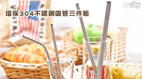 環保/不銹鋼/吸管/環保吸管/不鏽鋼吸管