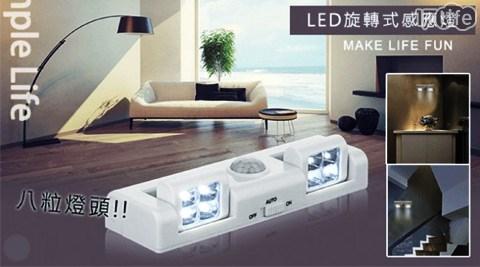 LED八粒燈頭旋轉式感應燈