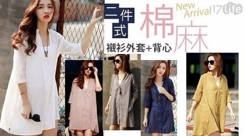 棉麻/寬鬆/襯衫/大尺碼/兩件式