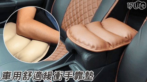 車用舒適緩衝手靠墊