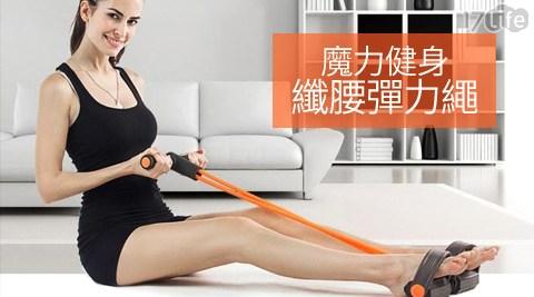 魔力健身纖腰彈力繩