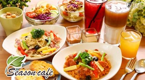 Season Cafe/義大利麵/燉飯
