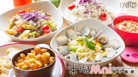 米倪親子餐廳-親子入場券/套餐方案