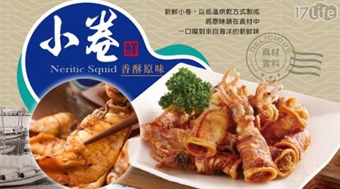 台灣好味鮮-香酥脆小卷