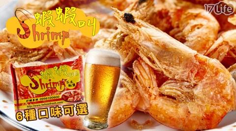 蝦饗 食 天堂 分店蝦叫-大尾蝦酥