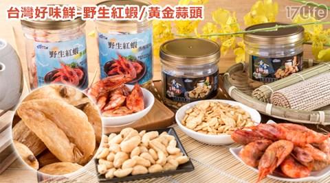 台灣好味鮮/好味鮮/野生紅蝦/黃金蒜頭/蒜頭/蒜片/下酒菜/紅蝦/蝦子