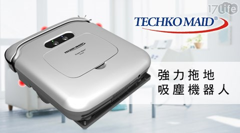 美國/Techko Maid/聰明管家/RV327/ 強力拖地/吸塵機器人/吸塵器/清潔/打掃/家電
