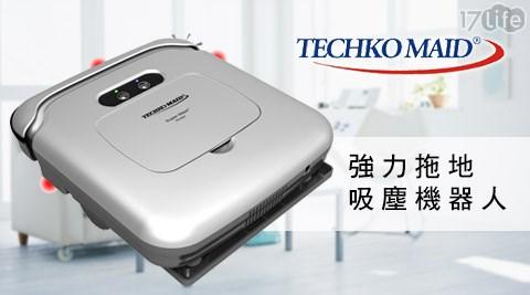 美國Techko Maid聰明管家-RV327強力拖地吸塵機器人(銀色)