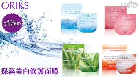 韓國ORIKS-保濕美白修護面膜