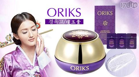 ORIKS-韓國鑽白奢華滋養霜系列