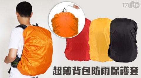 平均每入最低只要138元起(含運)即可購得超薄背包防雨保護套1入/2入/4入,顏色:黑色/橘色/黃色/紅色。