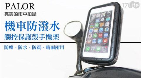 機車防潑水/觸控/保護殼/手機架