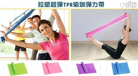 平均每入最低只要85元起(含運)即可享有拉塑超彈TPR瑜珈彈力帶1入/2入/4入/8入/10入/20入/30入,顏色:藍/綠/粉/紫。