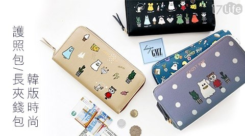 韓版時尚必備護照包/長夾錢包