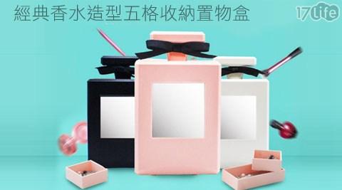 平均最低只要359元起(含運)即可享有經典香水造型五格收納置物盒平均最低只要359元起即可享有經典香水造型五格收納置物盒:1入/2入/4入/8入/10入,多色選擇!
