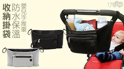 平均每入最低只要299元起(含運)即可購得嬰兒手推車防水保溫收納掛袋1入/2入/4入/8入/10入,顏色:黑/灰。